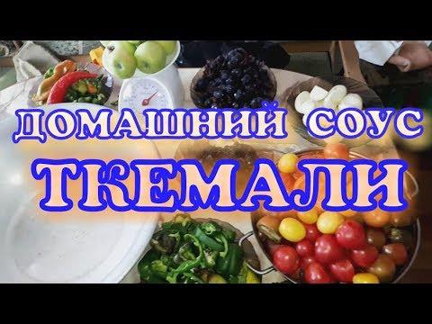 Вкусный грузинский СОУС ТКЕМАЛИ из терна НА ЗИМУ!/ РЕЦЕПТ ПРИГОТОВЛЕНИЯ!