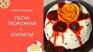Пасха с изюмом/ТВОРОЖНАЯ ПАСХА/Простой и быстрый рецепт
