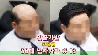 60대 아빠 결혼식 가발 선물 리뷰!