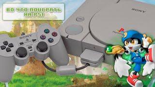 Во что поиграть на PlayStation - Редкие и забытые игры PS1