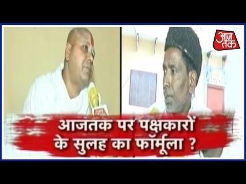 Ram Mandir Dispute: Watch Aaj Tak's Special Report