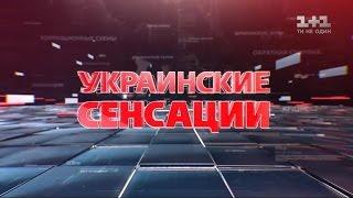 Українські сенсації. Вбивчий план Росії