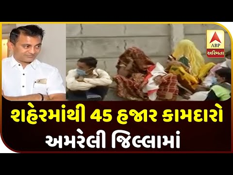 Gujarat Lockdown : Paresh Dhanani Claim, 45 Workers Arrived In Amreli District | ABP Asmita