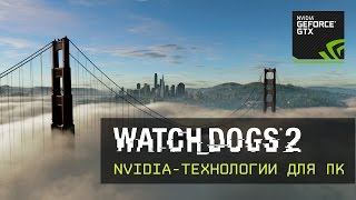 Watch Dogs 2 - NVIDIA-технологии для ПК