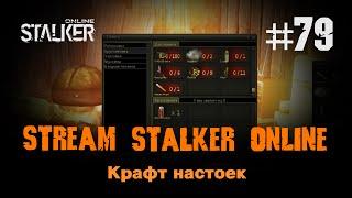Stalker Online / 79 / Крафт настоек
