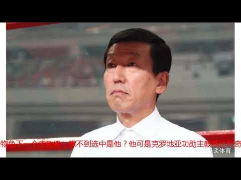 为何天津权健花8000万邀请世界杯亚军功勋教练达利奇如此之难?