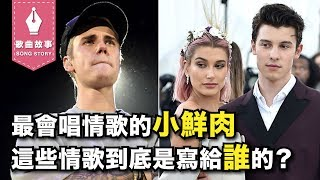 Shawn Mendes 與Justin Bieber 的未婚妻交往過!!? Shawn Mendes   If I Can't Have You|歌曲背後的故事#41