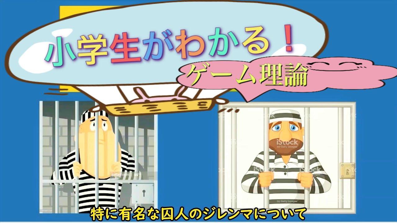 【13分で解説!】小學生がわかる!_ゲーム理論(囚人のジレンマ ...