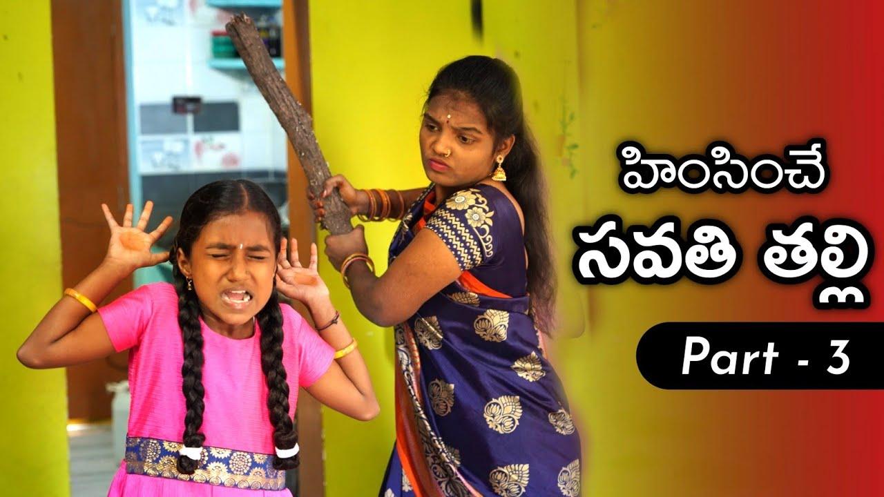 Download హింసించే సవతి తల్లి  Webseries    Episode - 3    Laxmi    Bhagya    Telugu Village Stories