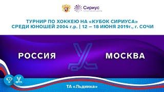 Хоккейный матч. 18.06.19. «Россия» - «Москва»
