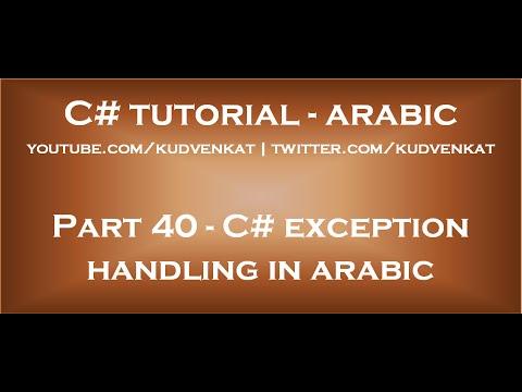 C# exception handling in arabic