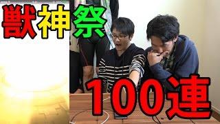 【モンスト】獣神祭100連で虫眼鏡を大強化!来いロビンフッド! thumbnail