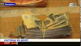 Белорус создает картины из денег