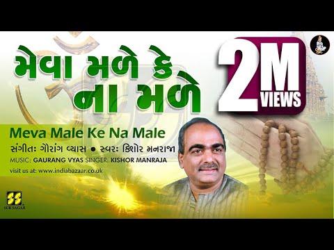 Bhajan: Meva Male Ke Na Male મેવા મળે કે ના મળે (ભજન) | Singer: Kishore Manraja Music: Gaurang Vyas