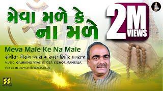 Bhajan: Meva Male Ke Na Male મેવા મળે કે ના મળે (ભજન)   Singer: Kishore Manraja Music: Gaurang Vyas