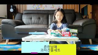 [흔한삼남매] 흔한남매 과자선물세트 언박싱 (UNBOX…