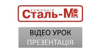 СТАЛЬ-М Відео уроки  Презентація