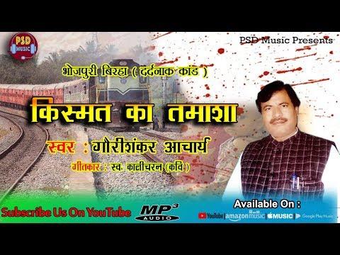 Kishmat ka Tamasha || दर्दनाक बिरहा कांड || Singer- Gauri Shankar Acharya