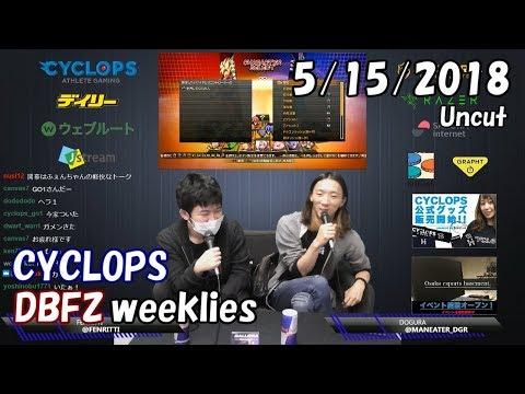 【DBFZ】ドラゴンボールファイターズ対戦会 in CYCLOPS ノーカット版 2018/5/15