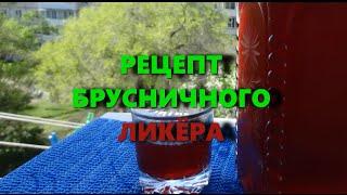 Домашний ликер из брусники - рецепт из ягод (свежих или замороженных)
