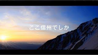 信州大学紹介ムービー2019