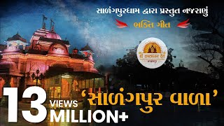 સાળંગપુર વાળા I Salangpur Vala Bhakti song I Nilkanth Bhagat I Harikrushna patel l Salangpur Dham
