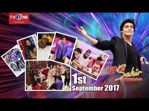 Aap Ka Sahir - Morning Show - 1st September 2017 - Full HD - TV One