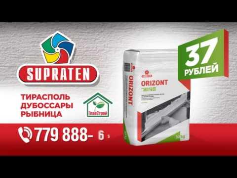 """Штукатурная смесь Orizont ООО """"Главстрой"""""""