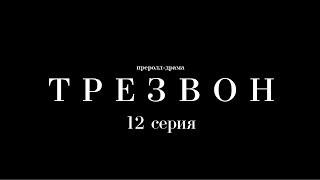 Преролл-драма «Трезвон». 12 серия – «Просто запомнить»
