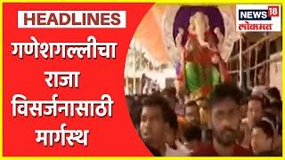 Mumbai Cha Raja Visarjan 2021 : गणेशगल्लीचा राजा विसर्जनासाठी मार्गस्थ