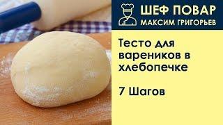 Тесто для вареников в хлебопечке . Рецепт от шеф повара Максима Григорьева