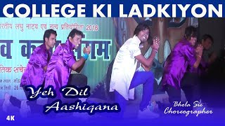 Bhola Dance College Ki Ladkiyon Sam & dance Group ( dehri on Sone )  Yeh Dil aashiqana