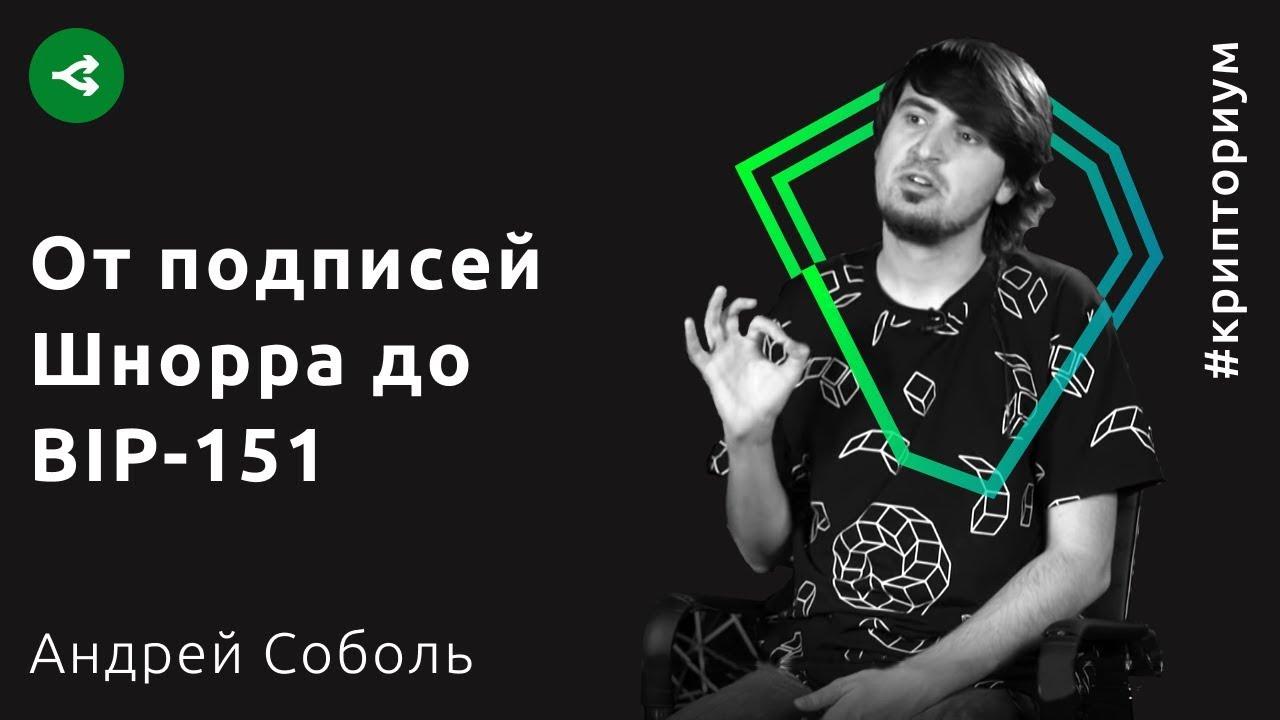 Андрей соболь биткоин курс о заработка от 300 рублей