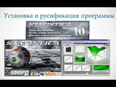 Как установить Statistica 10 на Windows 7 и Windows 10. Русификация программы