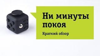 Фиджет антистресс Fidget cube - Обзор. Дзен Кубик