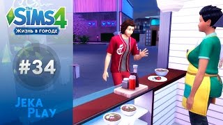The Sims 4 Жизнь в городе   Кушаем, кушаем и еще раз кушаем! - #34