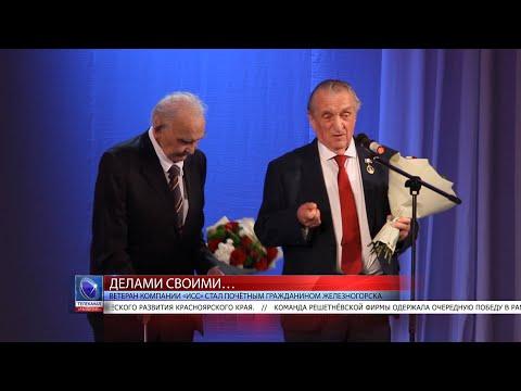 2019.11.29 Ветеран компании «ИСС» стал Почётным гражданином Железногорска