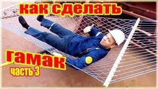 Gambar cover Как сделать гамак из верёвки сделанной из пластиковых бутылок часть 3 How to make a hammock