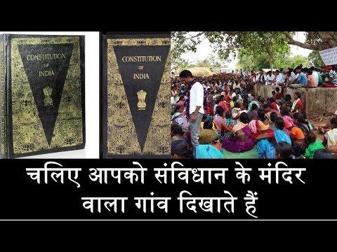 चलिए आपको संविधान के मंदिर वाला गांव दिखाते हैं| Constitution temple| bastar chhatishgarh|