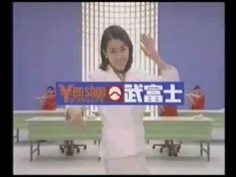 細川直美 - 武富士(お笑いのネタにもなったダンス)(1996)