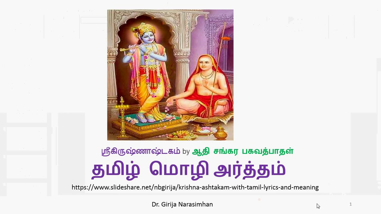 krishna ashtakam tamil lyrics with meaning