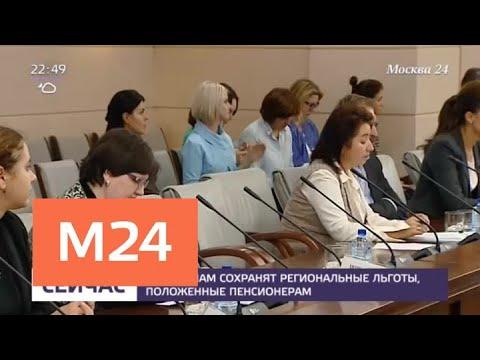Москвичам сохранят региональные льготы, положенные пенсионерам - Москва 24