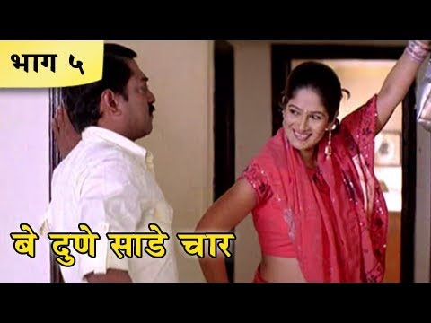 Be Dune Saade Chaar - Part 5/11 - Superhit Comedy Marathi Movie - Sai Tamhankar, Sanjay Narvekar