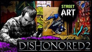 Dishonored 2 в стиле Street Art   DIY   1/2