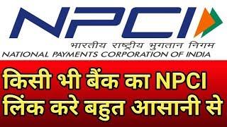 किसी भी बैंक का NPCI  लिंक करे बहुत आसानी से  npci aadhar link bank account