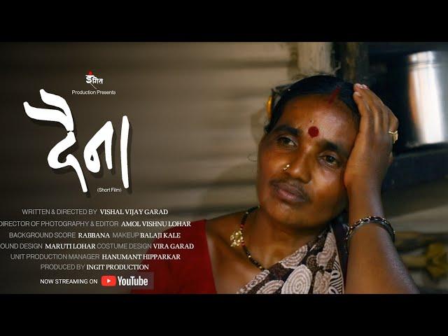 दैना | Dainna | Shortfilm | Official Release | Vishal Garad | Ingit Production