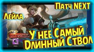 Лейла после Патча Next Жёсткий Дальнострел в Мобайл Легенд / Layla Mobile Legends patch NEXT