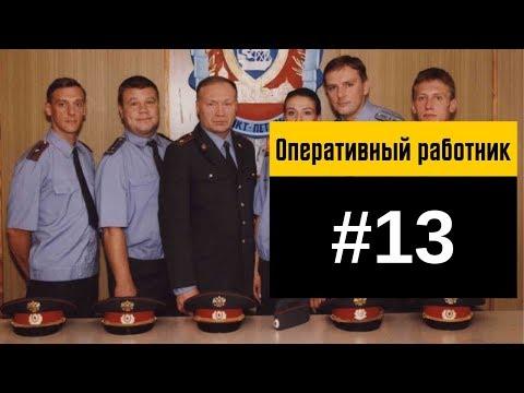 ✅Оперативный работник МВД (УР, БЭП, НОН)