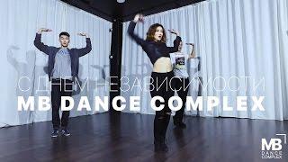 Аспанга караймын | Кызыл Орик | MB Dance Complex | День Независимости Казахстана
