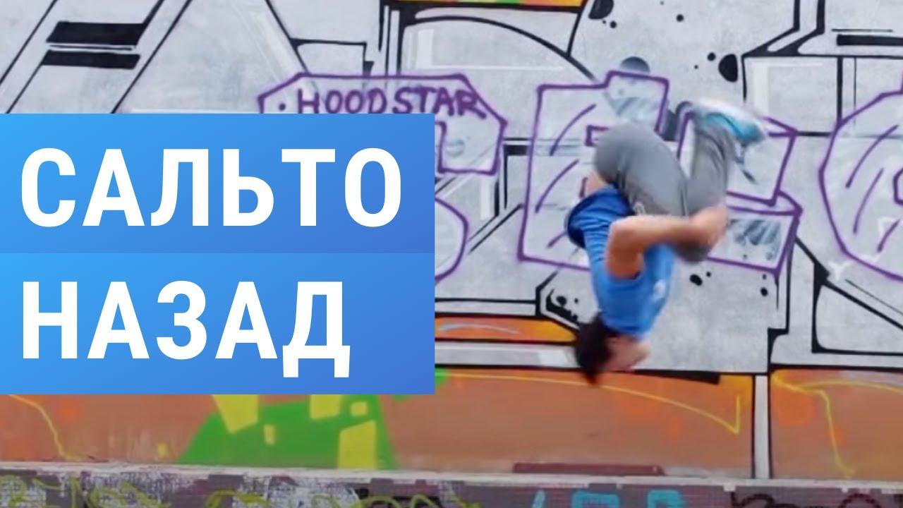Как научиться делать Сальто назад - YouTube